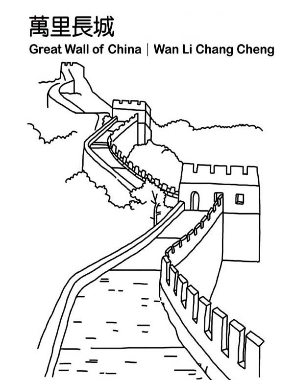 The Famous Great Wall from Ancient China Coloring Page NetArt