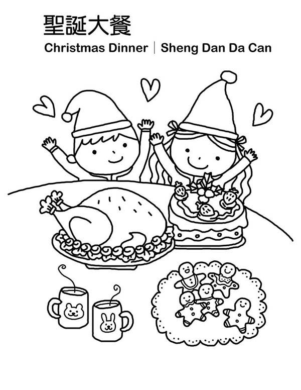 Chinese Christmas Dinner in Chinese Symbols Coloring Page