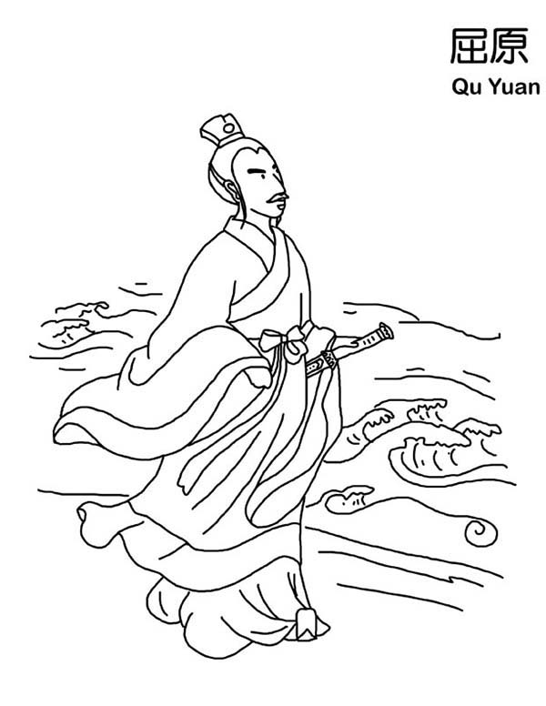 Chinese Hero Qu Yuan in Chinese Symbols Coloring Page