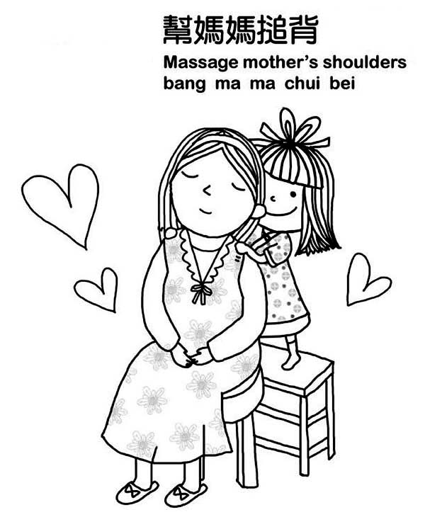 Chinese Mothers Day In Chinese Symbols Coloring Page Netart