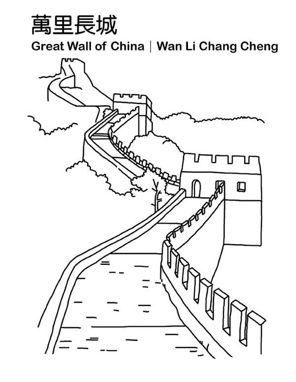 great wall china in chinese symbols coloring page - netart - Great Wall China Coloring Page